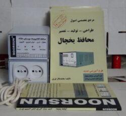 کتاب تعمیر و مدارات محافظ برق