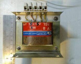 ترانس دوبل 15 ولت 15 وات – ایزوله – 15 ولت 8 آمپر
