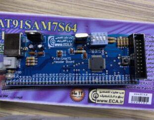 هدربرد – برد راه انداز AT91SAM7S64